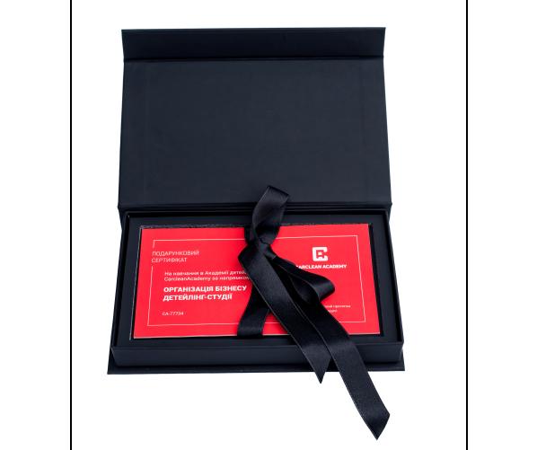 """Подарочный сертификат на курс обучения """"Организация бизнеса детейлинг-студии"""""""