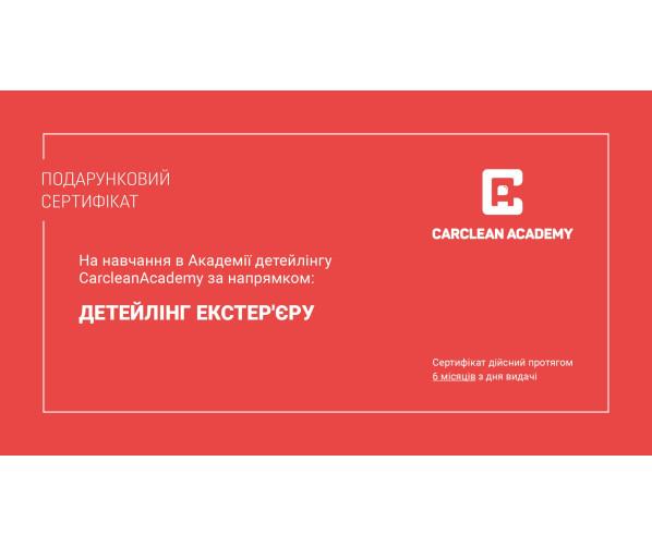 """Подарочный сертификат на курс обучения """"Детейлинг экстерьера"""""""