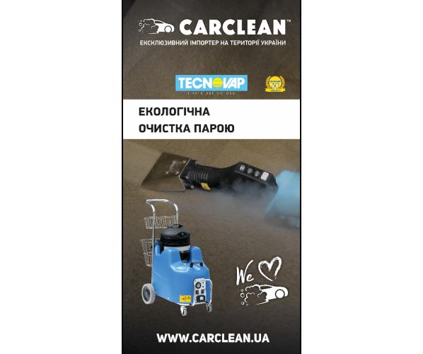 Банер брендовий Carclean & Tecnovap