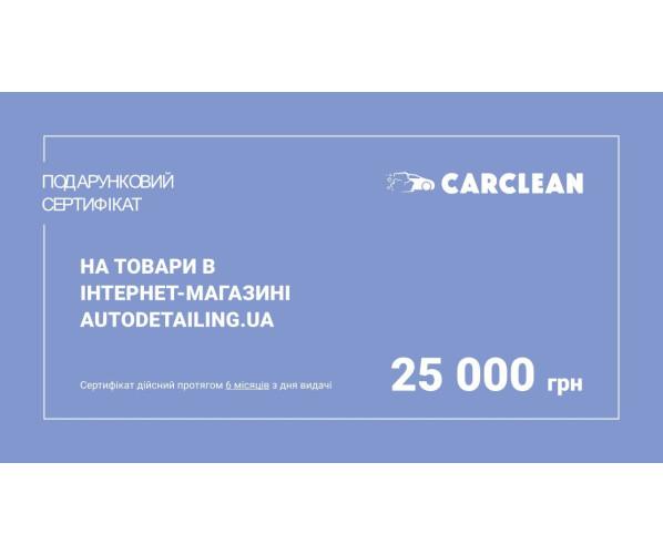 Подарунковий сертифікат на товари в інтернет-магазині Autodetailing.ua, 25000 грн