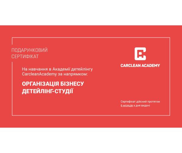"""Подарунковий сертифікат на курс навчання """"Організація бізнесу детейлінг-студії"""""""