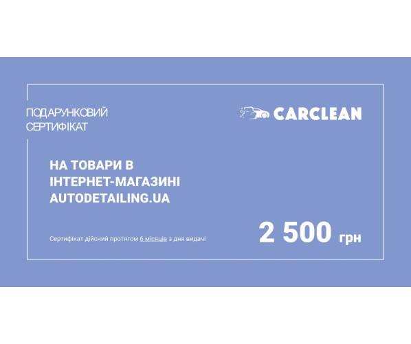 Подарочный сертификат на товары в интернет-магазине Autodetailing.ua, 2500 грн