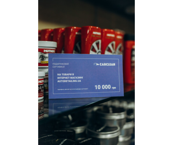 Подарунковий сертифікат на товари в інтернет-магазині Autodetailing.ua, 1000 грн CARCLEAN GIFT BOX
