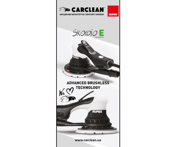 Банер брендовый Carclean & Rupes