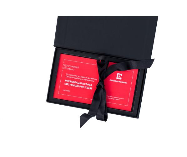 """Подарунковий сертифікат на курс навчання """"Реставрація кузова системою Pro Team"""" CARCLEAN GIFT BOX"""