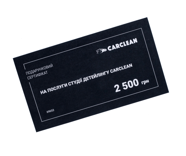 Подарунковий сертифікат на послуги студії детейлінгу Carclean, 2500 грн