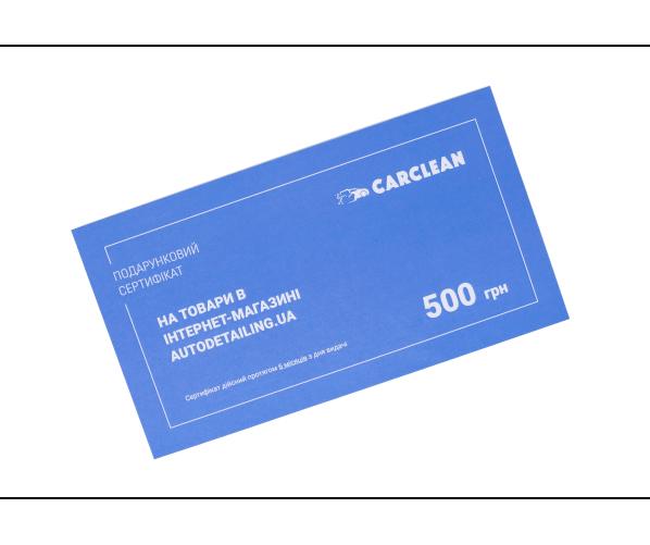 Подарочный сертификат на товары в интернет-магазине Autodetailing.ua, 500 грн