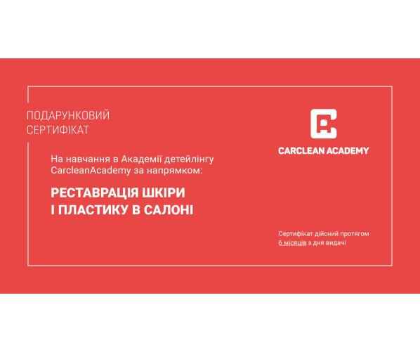 """Подарунковий сертифікат на курс навчання """"Реставрація шкіри і пластику в салоні"""""""