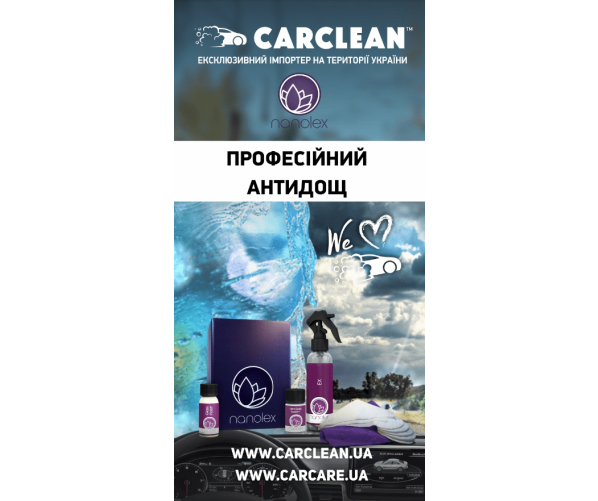 Банер брендовый Carclean & Nanolex Ultra Glass Sealant