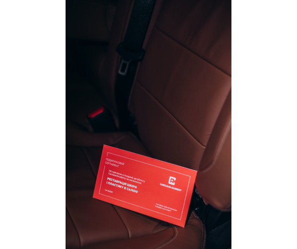 """Подарочный сертификат на курс обучения """"Реставрация кожи и пластика в салоне"""" CARCLEAN GIFT BOX"""