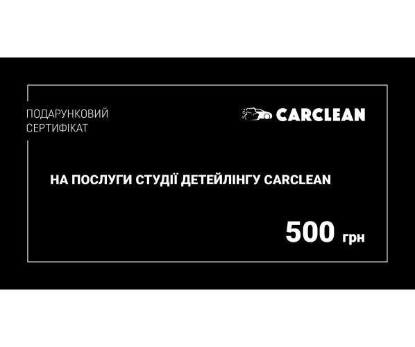 Подарунковий сертифікат на послуги студії детейлінгу Carclean, 500 грн