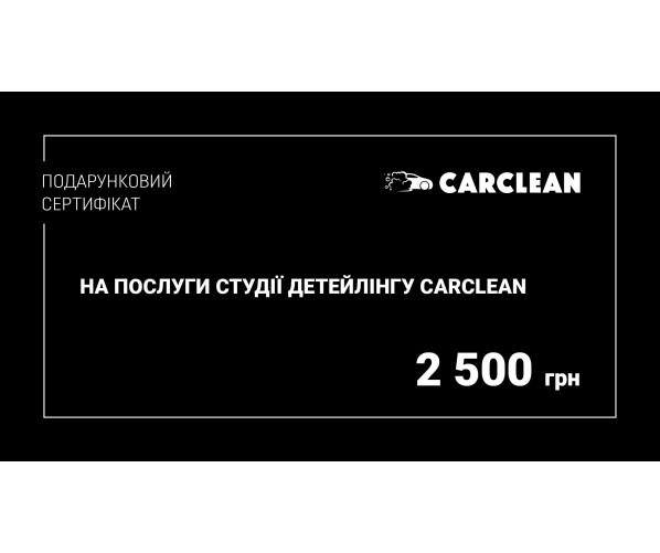 Подарочный сертификат на услуги студии детейлинга Carclean, 2500 грн