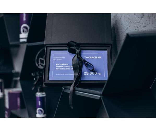 Подарочный сертификат на товары в интернет-магазине Autodetailing.ua, 25 000 грн CARCLEAN GIFT BOX