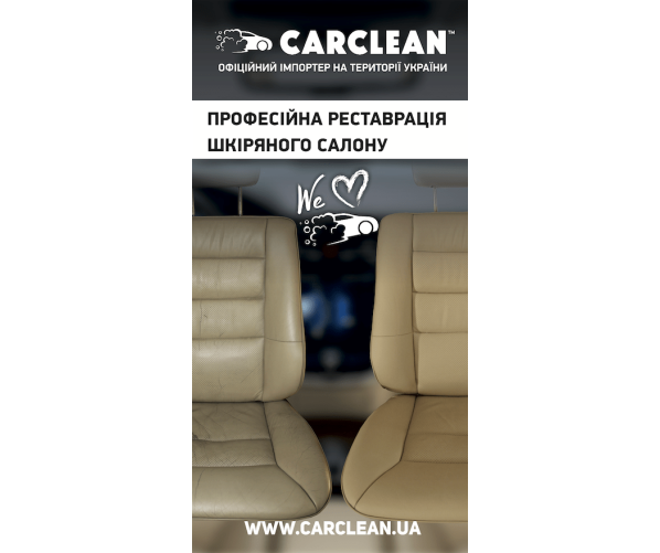 Банер брендовий Carclean & Leather Repair System