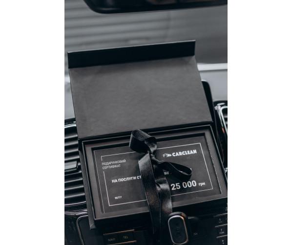 Подарочный сертификат на услуги студии детейлинга Carclean, 25 000 грн CARCLEAN GIFT BOX
