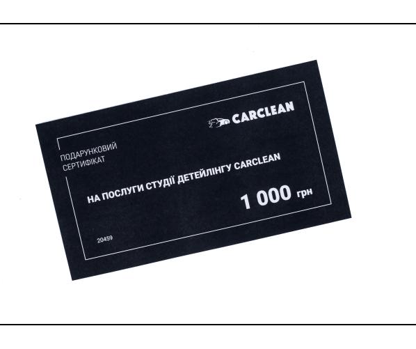 Подарунковий сертифікат на послуги студії детейлінгу Carclean, 1000 грн