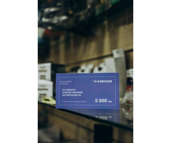Подарочный сертификат на товары в интернет-магазине Autodetailing.ua, 5000 грн CARCLEAN GIFT BOX